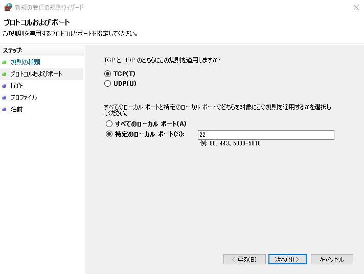 プロトコルおよびポートでプロトコルを「TCP」、ポートを「特定のローカルポート」の22に設定します。