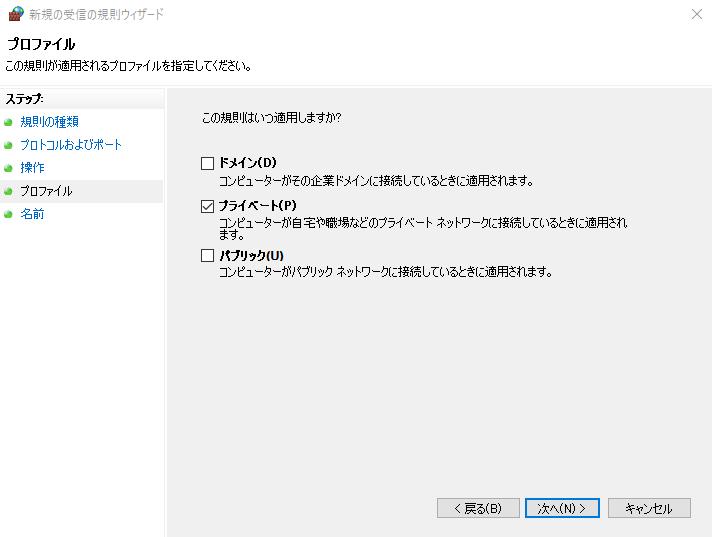 プロファイルを設定する
